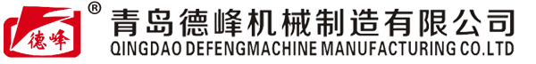 QINGDAO DEFNEG MACHINE MANUFACTURING CO.LTD.